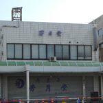 国道8号線沿。敦賀信用金庫本店向の鉄筋3階建の元製菓店